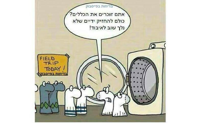 גרביים בכביסה