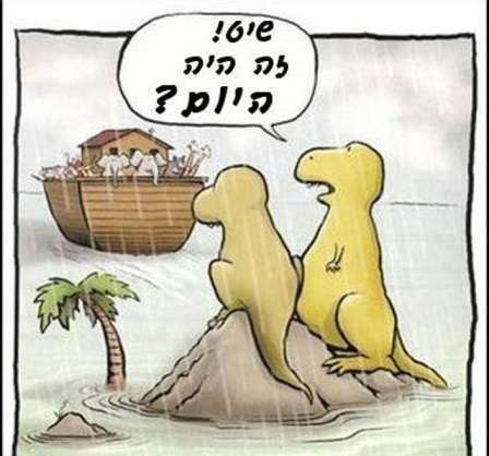 ככה נכחדו הדינוזאורים