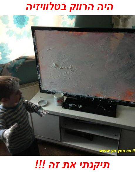 תיקן את הטלוויזיה
