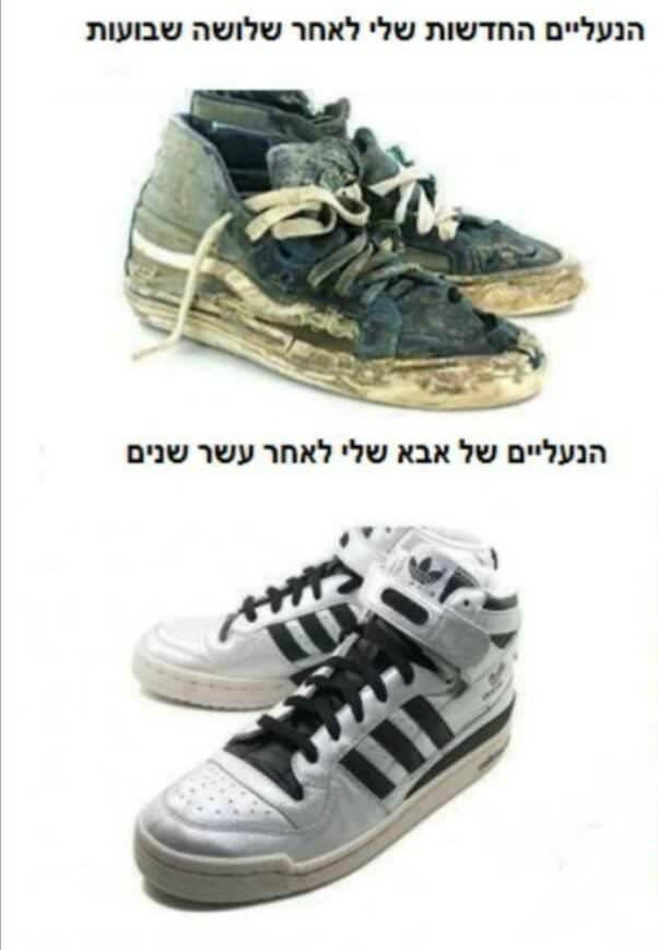 נעליים שלי ושל אבא