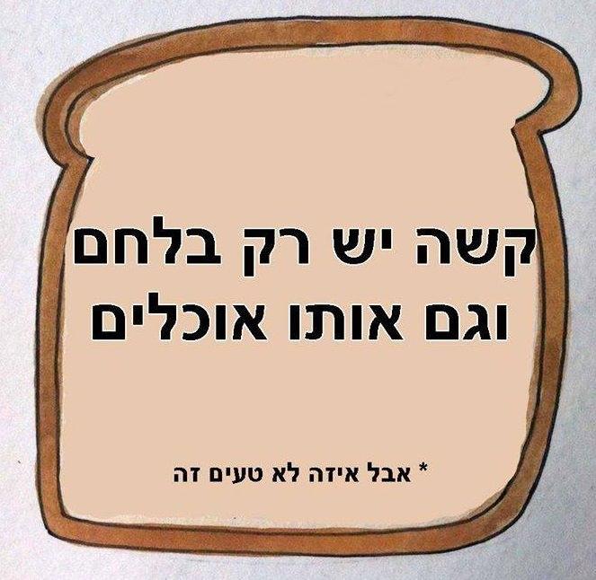 קשה בלחם