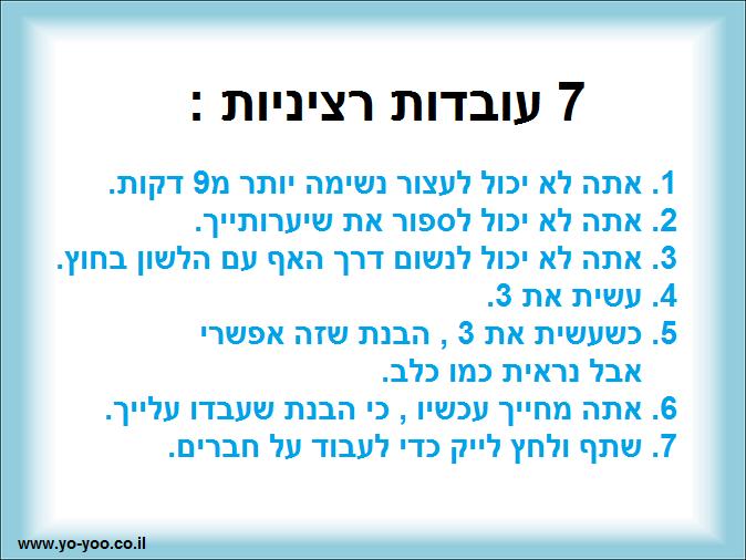 7 עובדות