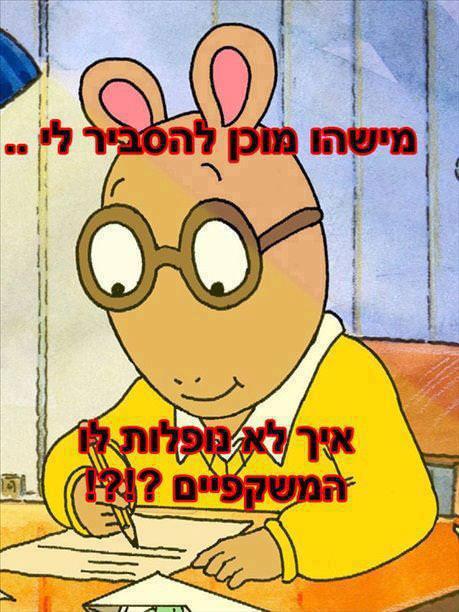 ארתור משקפיים