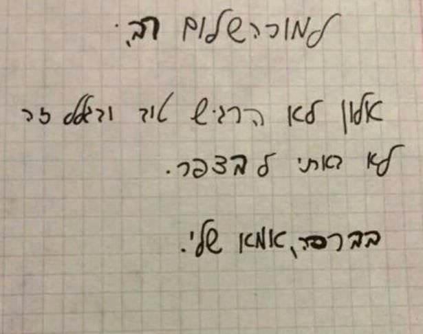 מכתב למורה