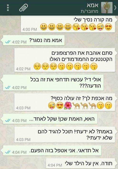 שיחה עם אמא