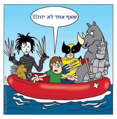 סירה מסוכנת